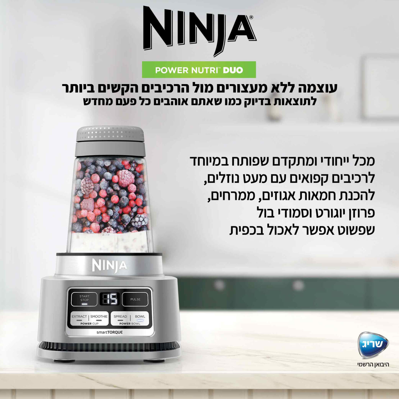 שייקר עוצמתי נינג'ה Ninja Foodi Power Nutri™ Duo דגם CB103