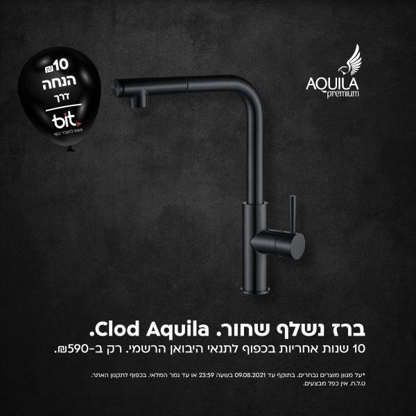 ברז נשלף שחור Clod Aquila Premium פאר נשר